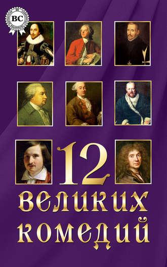 Коллектив авторов, 12 великих комедий