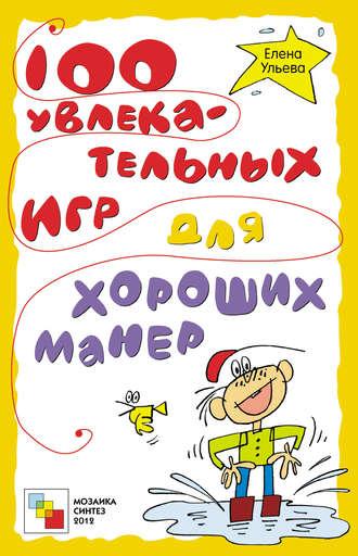 Елена Ульева, 100 увлекательных игр для хороших манер