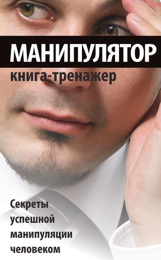 Владимир Адамчик, Манипулятор. Секреты успешной манипуляции человеком