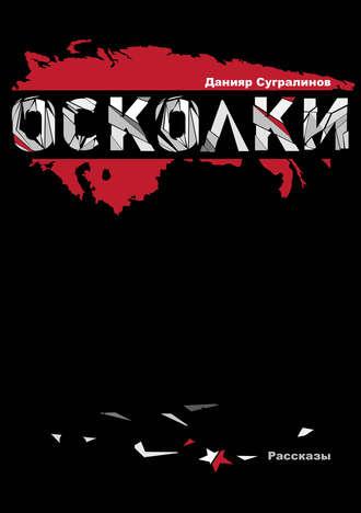 Данияр Сугралинов, Осколки (сборник)