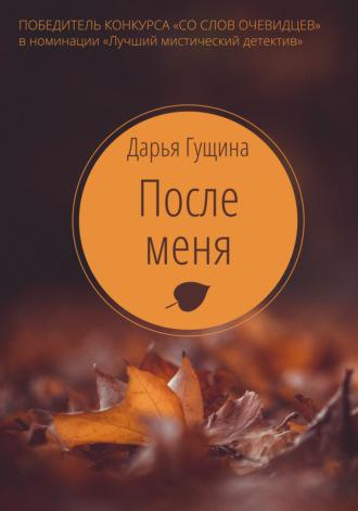 Дарья Гущина, После меня