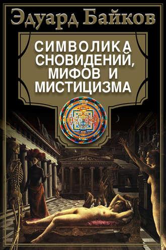 Эдуард Байков, Символика сновидений, мифов и мистицизма