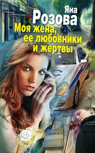 Яна Розова, Моя жена, ее любовники и жертвы