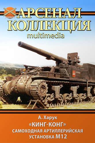 Андрей Харук, «Кинг-Конг». Самоходная артиллерийская установка М12