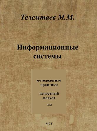 Марат Телемтаев Информационные системы