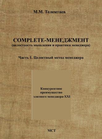 Марат Телемтаев Complete-менеджмент (целостность мышления и практики менеджера). Часть 1. Целостный метод менеджера
