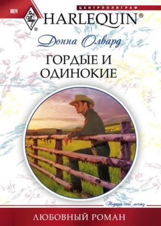 Донна Олвард, Гордые и одинокие