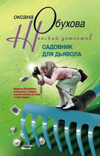 Оксана Обухова, Садовник для дьявола