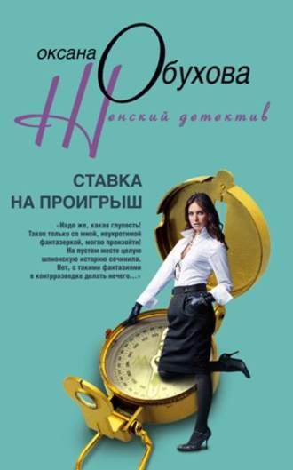 Оксана Обухова, Ставка на проигрыш