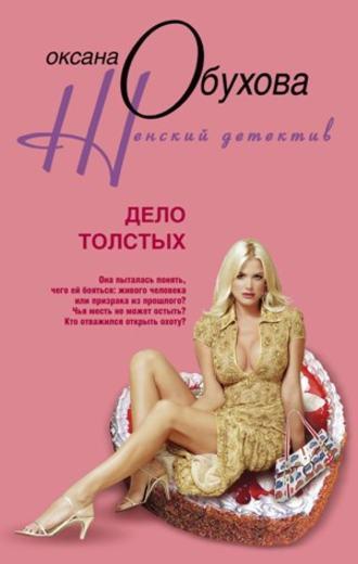 Оксана Обухова, Дело толстых