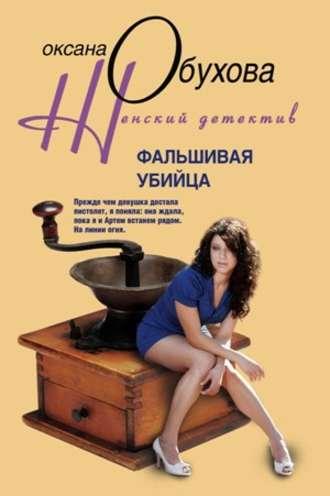 Оксана Обухова, Фальшивая убийца