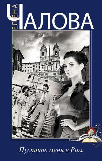 Елена Чалова, Пустите меня в Рим
