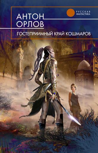 Антон Орлов, Гостеприимный край кошмаров