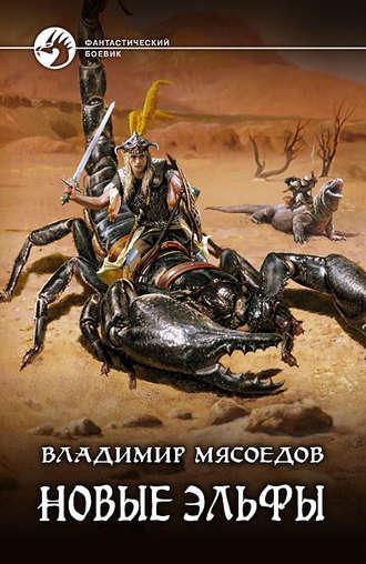 Владимир Мясоедов, Новые эльфы