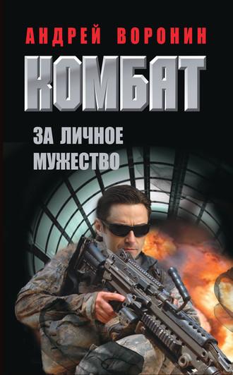 Андрей Воронин, Комбат. За личное мужество