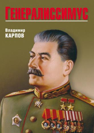 Владимир Карпов, Генералиссимус