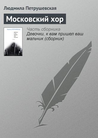 Людмила Петрушевская, Московский хор