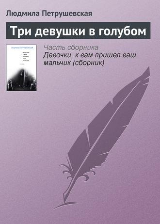 Людмила Петрушевская, Три девушки в голубом
