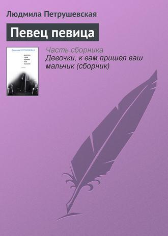 Людмила Петрушевская, Певец певица