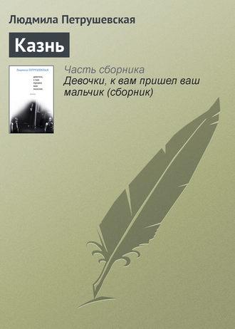 Людмила Петрушевская, Казнь
