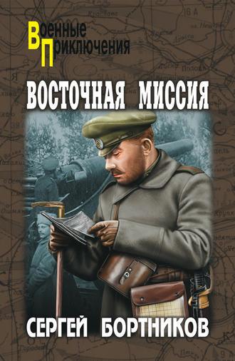 Сергей Бортников, Восточная миссия (сборник)