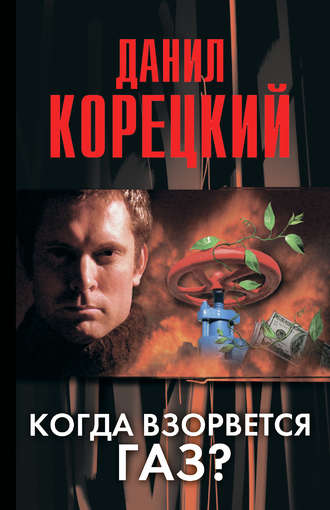 Данил Корецкий, Когда взорвется газ?