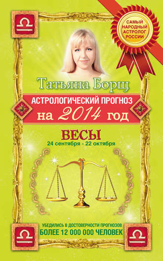 Татьяна Борщ, Астрологический прогноз на 2014 год. Весы