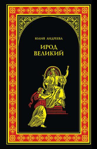 Юлия Андреева, Ирод Великий