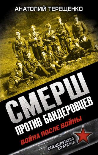 Анатолий Терещенко, СМЕРШ против бандеровцев. Война после войны
