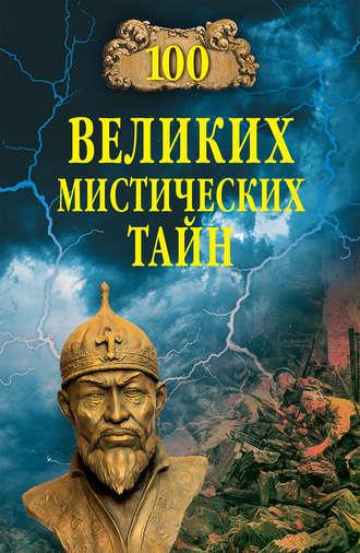 Анатолий Бернацкий, 100 великих мистических тайн