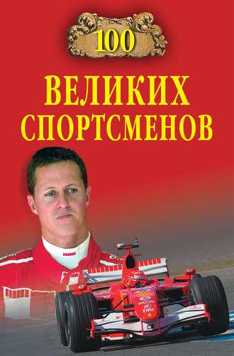 Владимир Малов, 100 великих спортсменов