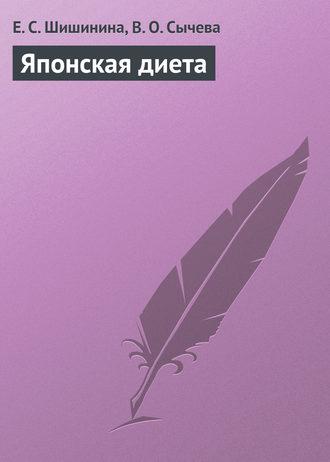 Елена Шишинина, Вероника Сычева, Японская диета