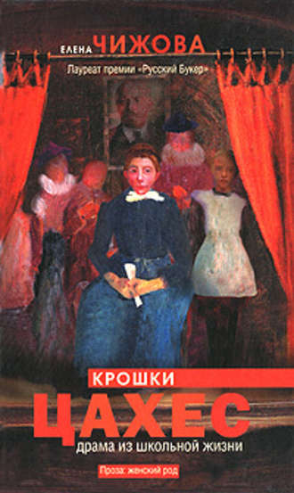 Елена Чижова, Крошки Цахес