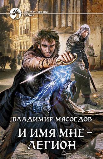 Владимир Мясоедов, И имя мне – Легион