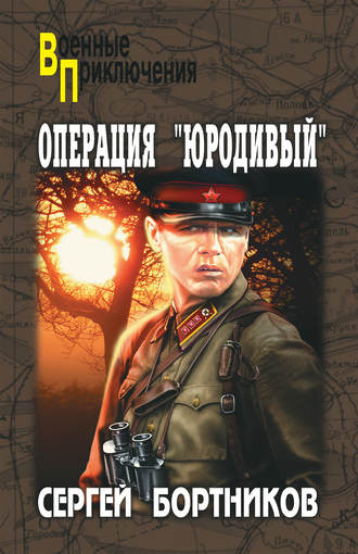 Сергей Бортников, Операция «Юродивый»