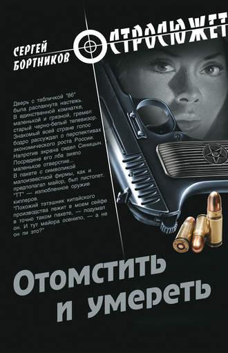 Сергей Бортников, Отомстить и умереть (сборник)
