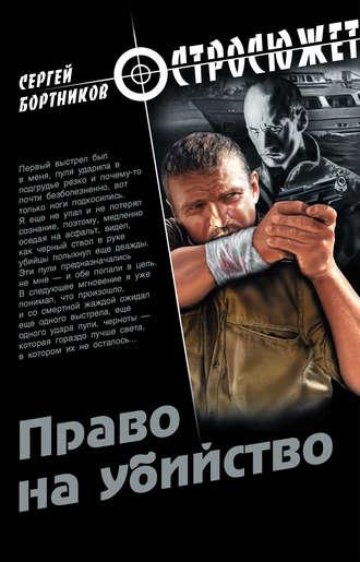 Сергей Бортников, Право на убийство