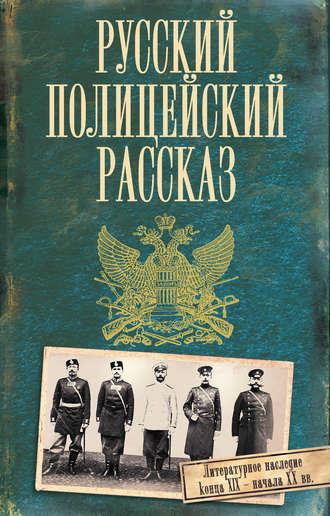 Коллектив авторов, Дмитрий Кудрявцев, Русский полицейский рассказ (сборник)