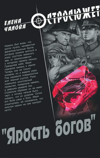 Елена Чалова «Ярость богов»
