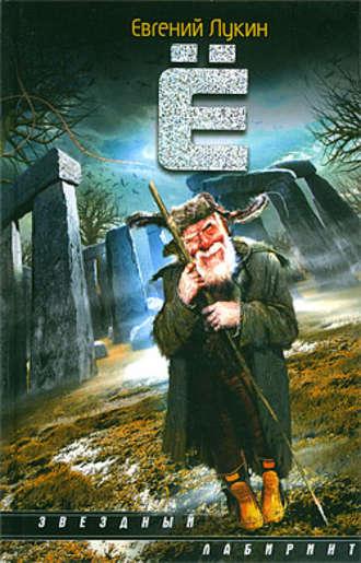 Евгений Лукин, Ё (сборник)