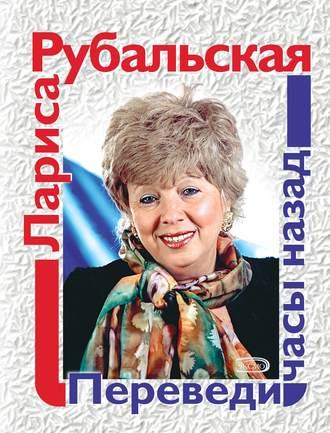 Лариса Рубальская, Переведи часы назад (сборник)