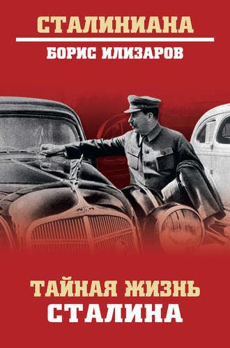 Борис Илизаров, Тайная жизнь Сталина