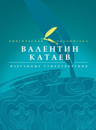 Валентин Катаев, Избранные стихотворения