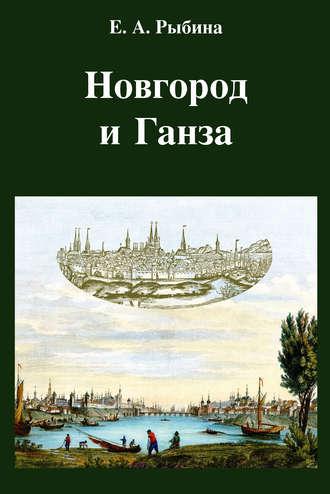 Елена Рыбина, Новгород и Ганза