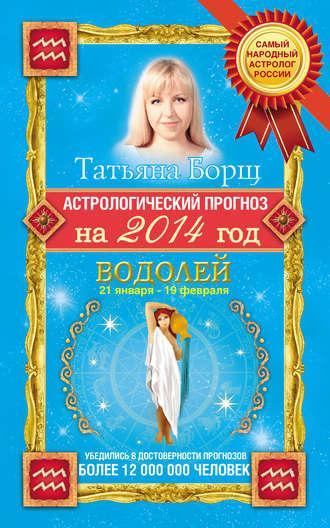 Татьяна Борщ, Астрологический прогноз на 2014 год. Водолей