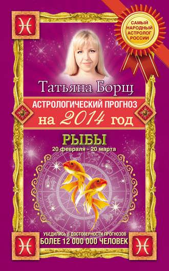 Татьяна Борщ, Астрологический прогноз на 2014 год. Рыбы