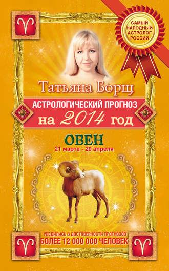 Татьяна Борщ, Астрологический прогноз на 2014 год. Овен