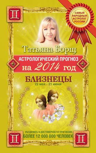 Татьяна Борщ, Астрологический прогноз на 2014 год. Близнецы