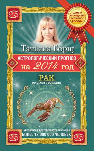 Татьяна Борщ, Астрологический прогноз на 2014 год. Рак