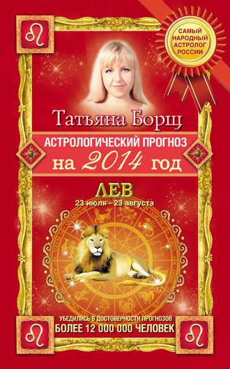 Татьяна Борщ, Астрологический прогноз на 2014 год. Лев